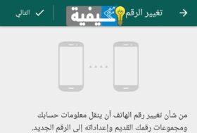 كيفية نقل حساب الواتساب من رقم هاتفك الحالي إلى رقم أخر
